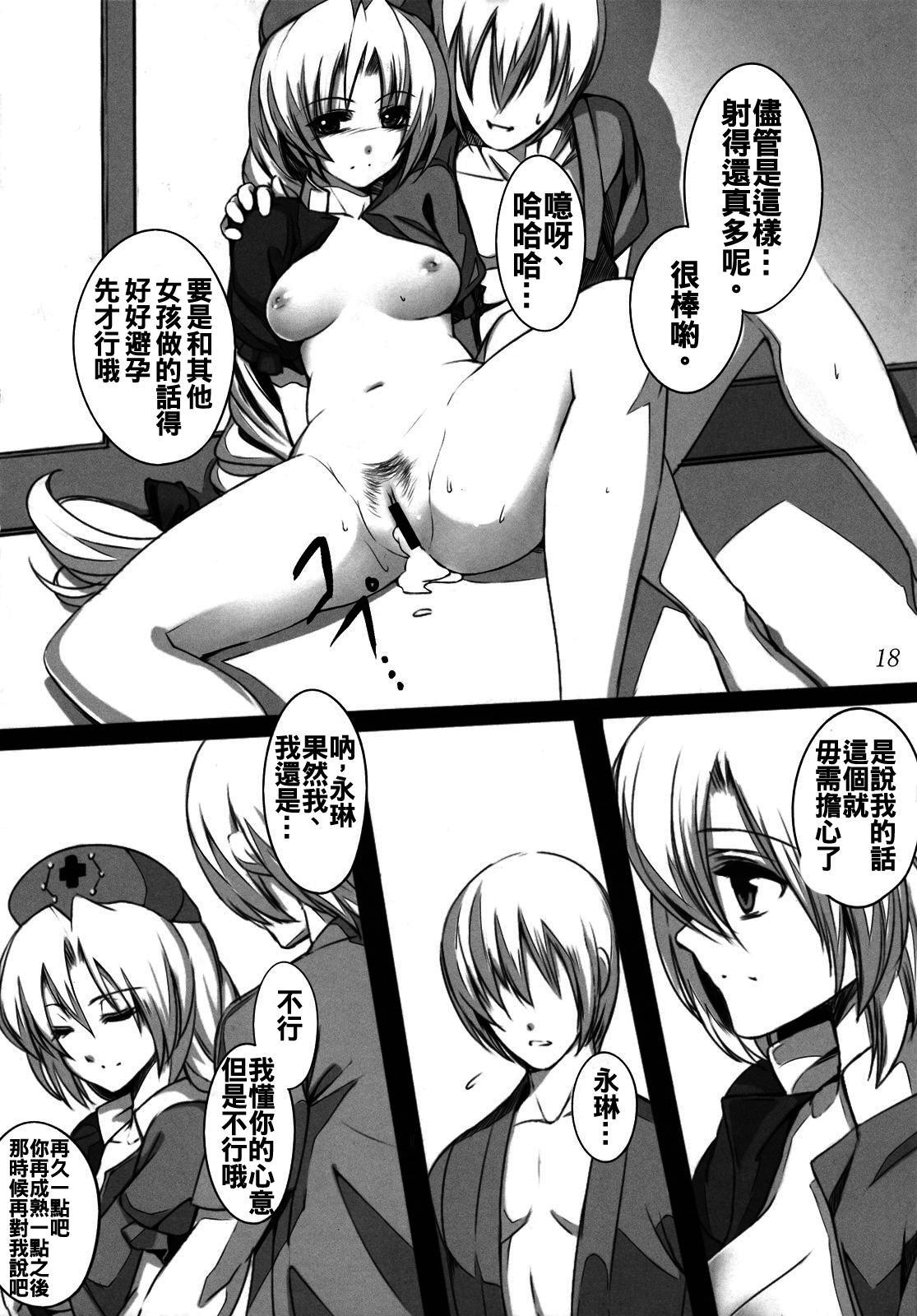 Shinsatsu Jikan Go 18