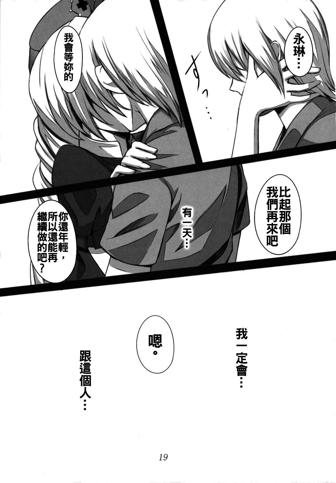 Shinsatsu Jikan Go 19