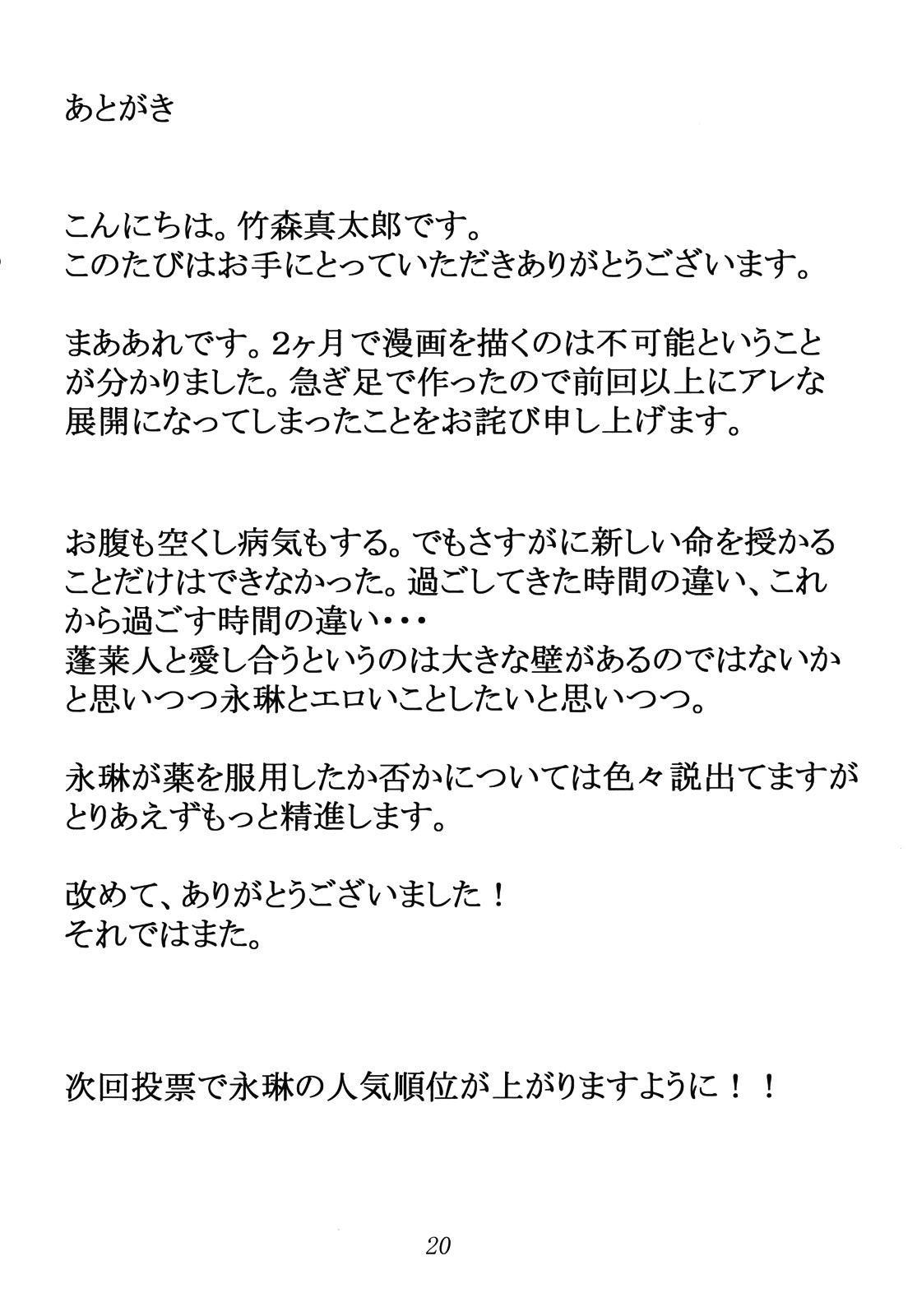 Shinsatsu Jikan Go 20