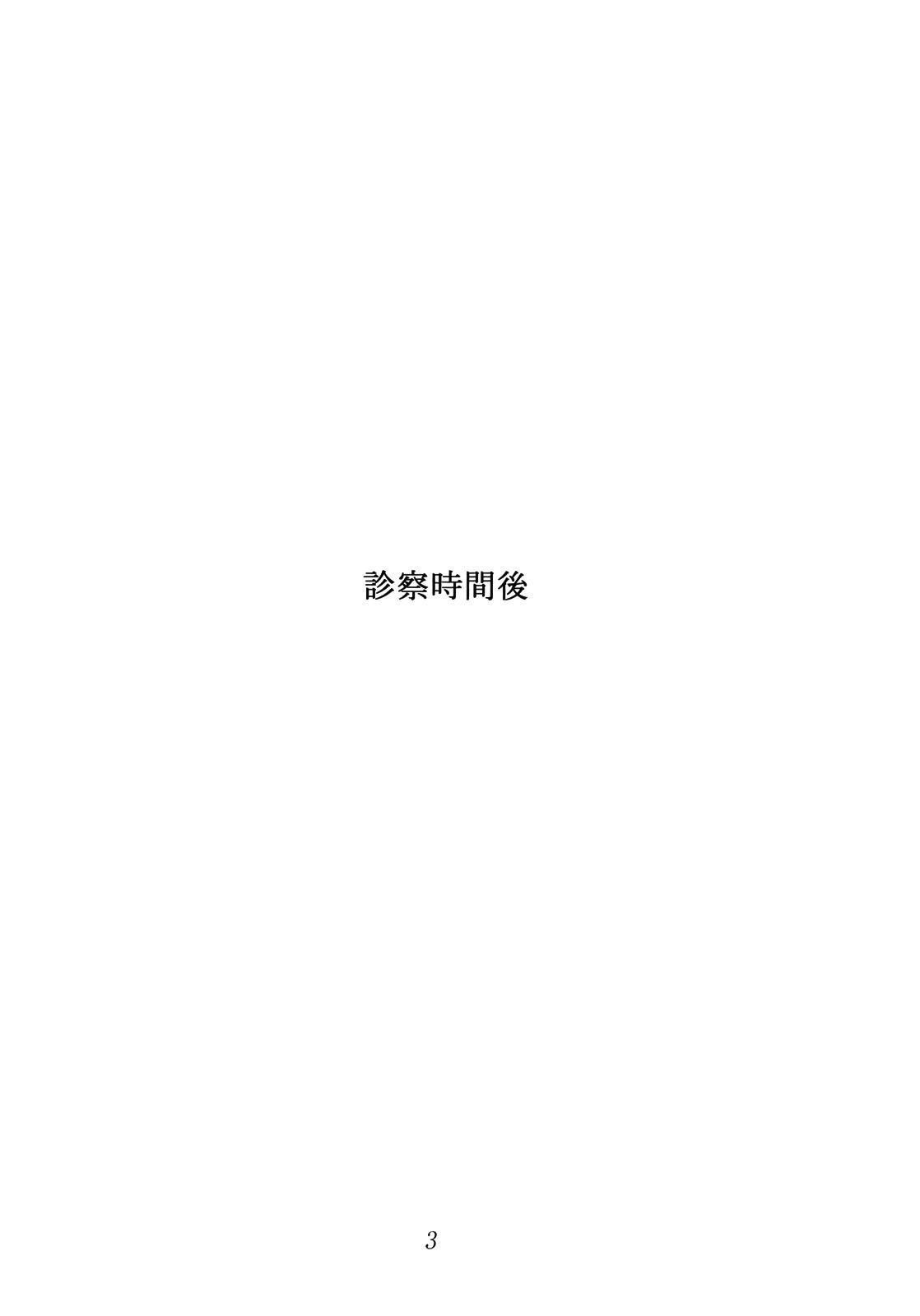 Shinsatsu Jikan Go 3