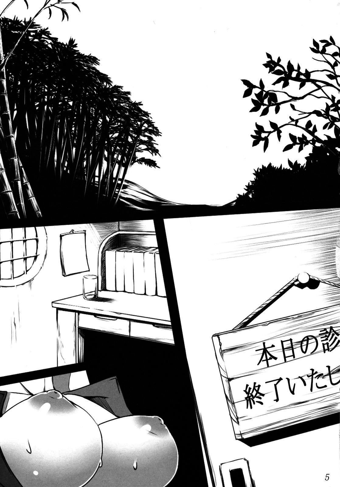Shinsatsu Jikan Go 5