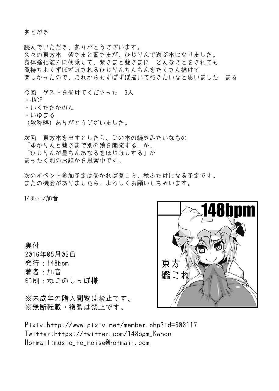 Yakumo-ke no Omocha 32