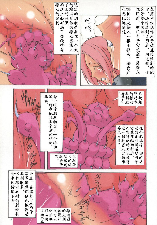 Jadouou 2007 - Naruto 17