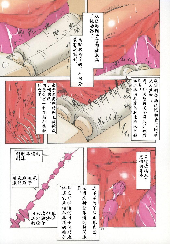 Jadouou 2007 - Naruto 18