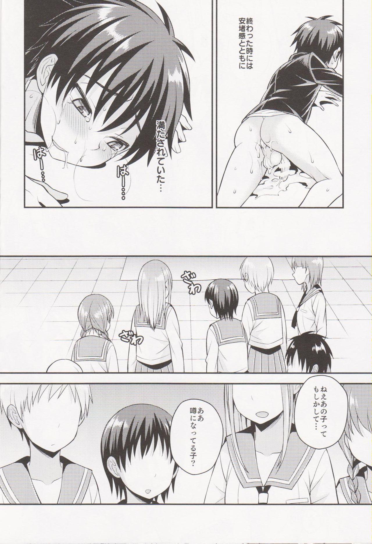 Futanari Joshi to Gyaku Anal Gakkou Seikatsu 19