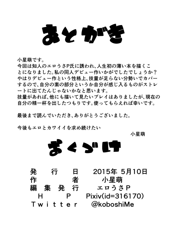 Pretty Shoukan de Arimasu 17