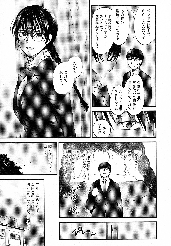 COMIC KOH Vol. 8 110