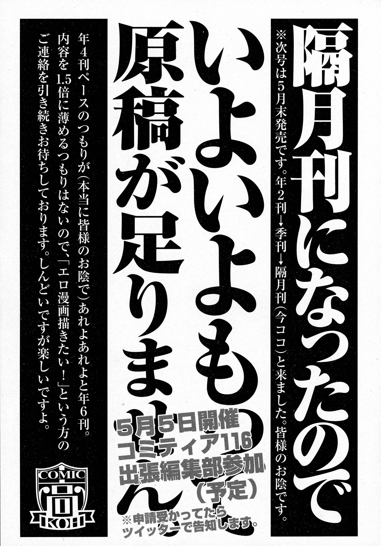 COMIC KOH Vol. 8 136