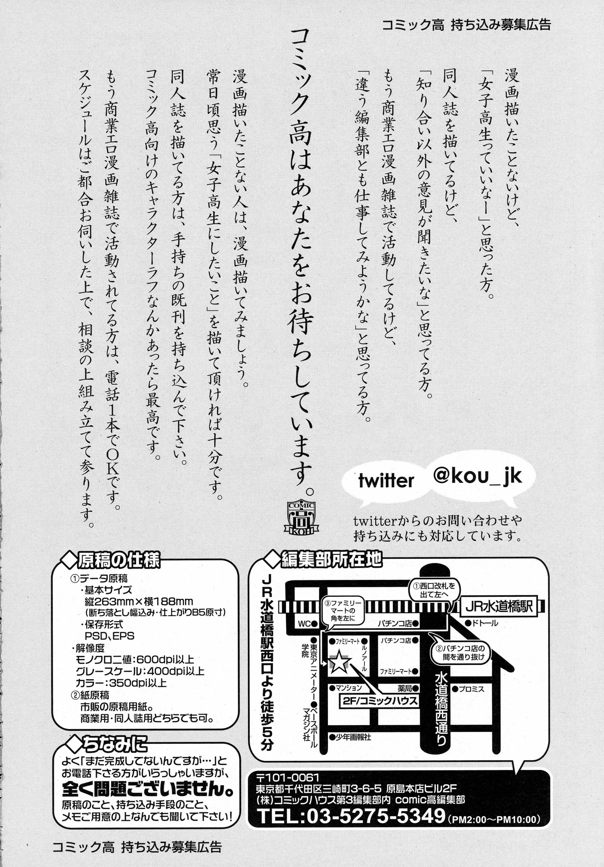 COMIC KOH Vol. 8 137