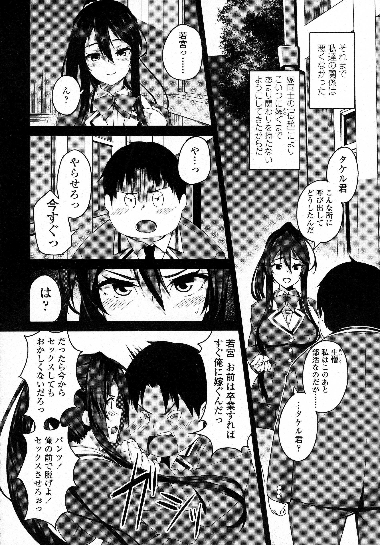 COMIC KOH Vol. 8 141