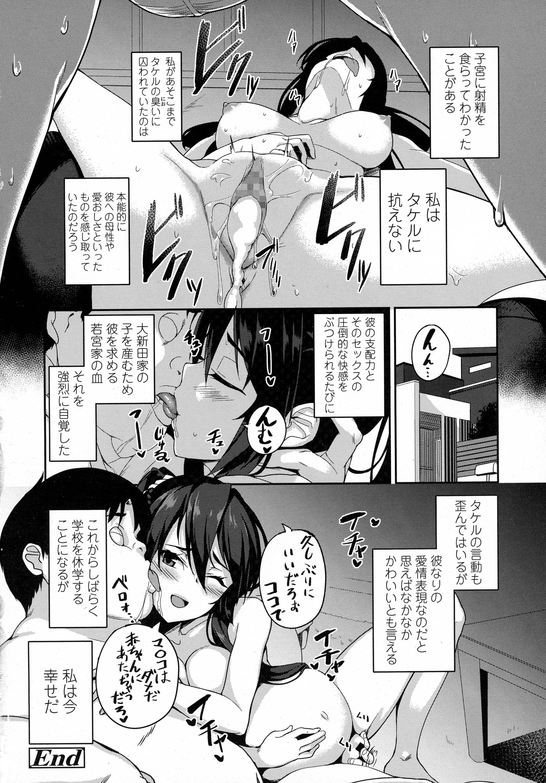 COMIC KOH Vol. 8 161