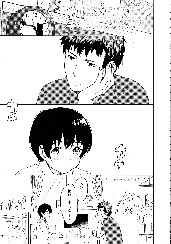 COMIC KOH Vol. 8 18