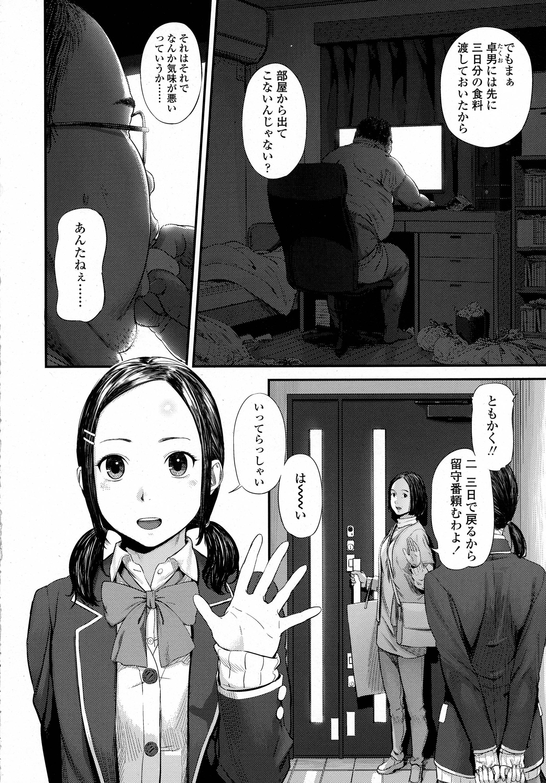 COMIC KOH Vol. 8 197