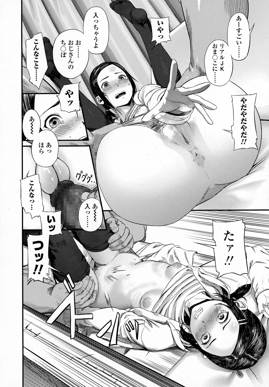 COMIC KOH Vol. 8 203