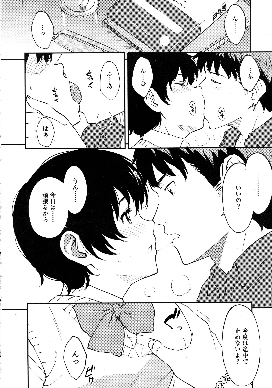 COMIC KOH Vol. 8 21