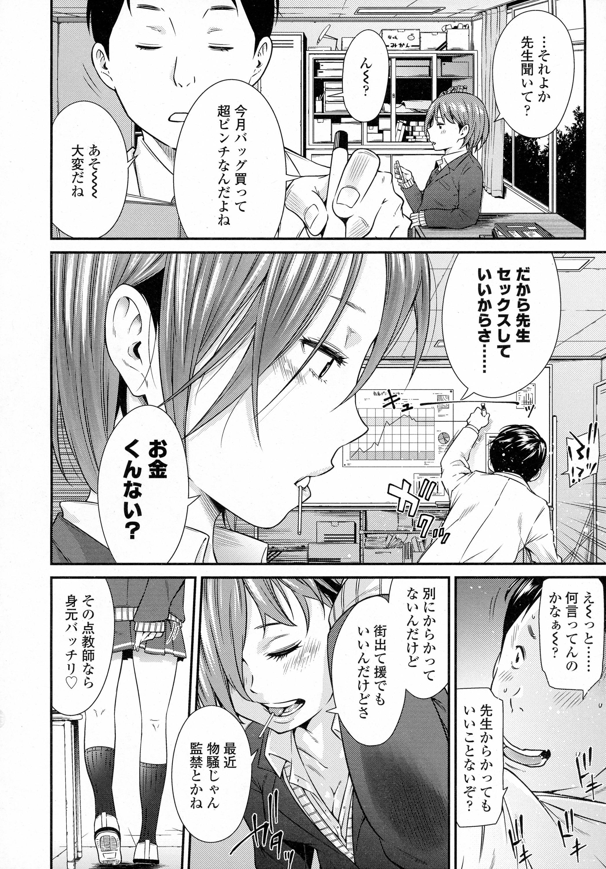 COMIC KOH Vol. 8 237