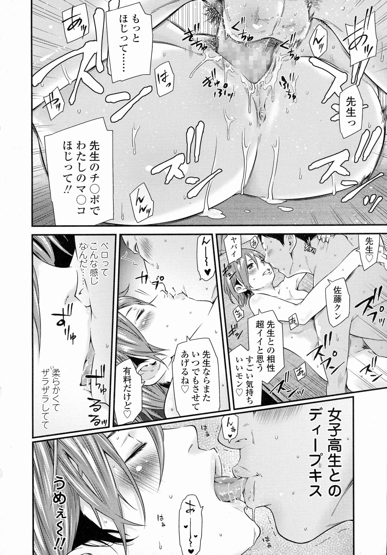 COMIC KOH Vol. 8 249
