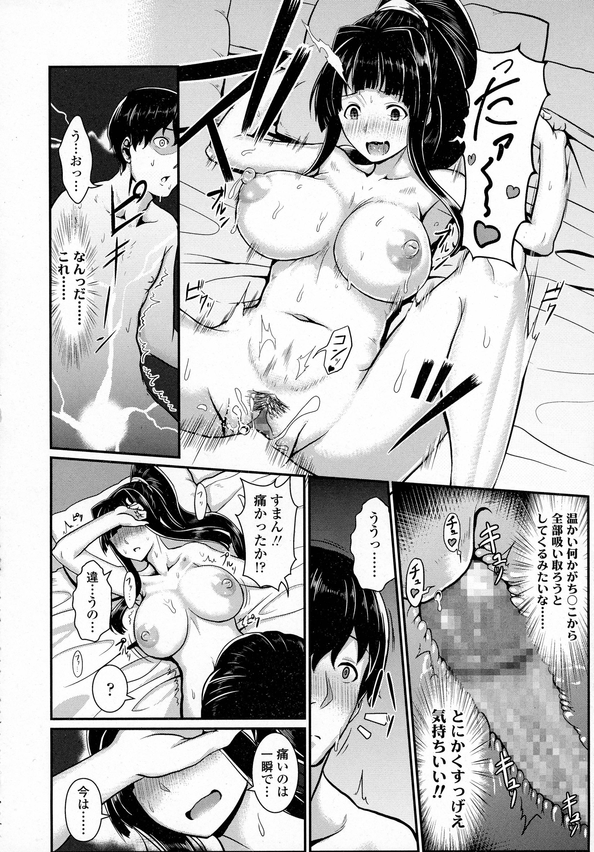 COMIC KOH Vol. 8 271