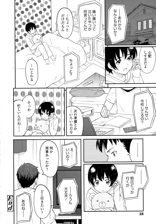 COMIC KOH Vol. 8 29