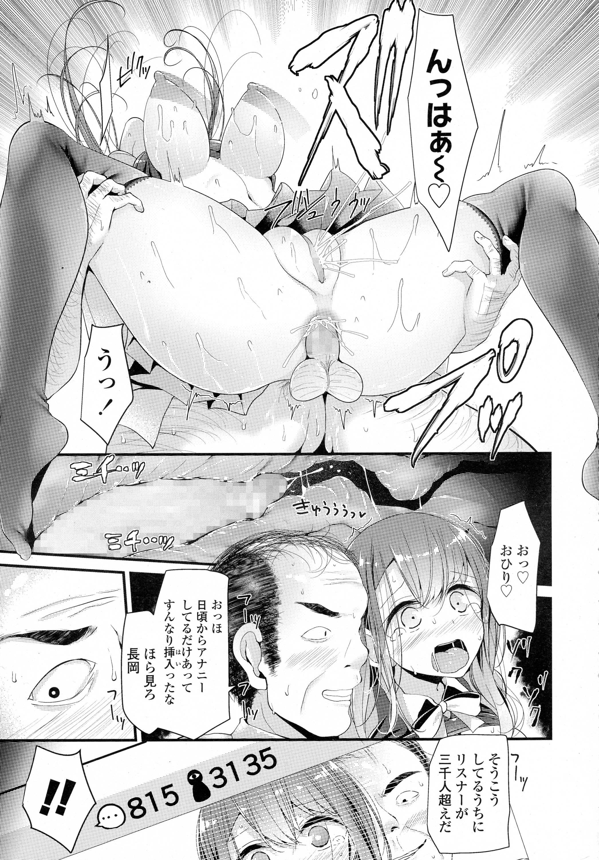 COMIC KOH Vol. 8 300