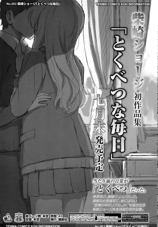 COMIC KOH Vol. 8 30