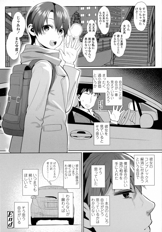 COMIC KOH Vol. 8 341