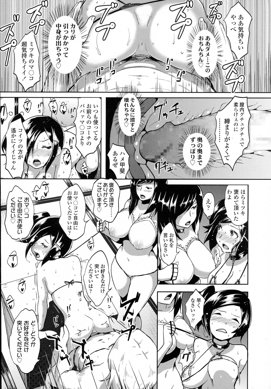 COMIC KOH Vol. 8 376