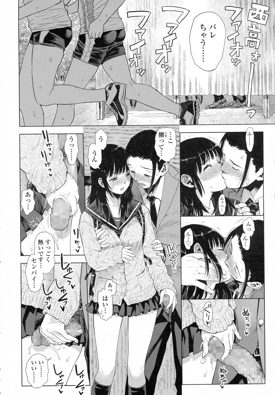 COMIC KOH Vol. 8 415
