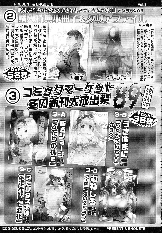 COMIC KOH Vol. 8 430