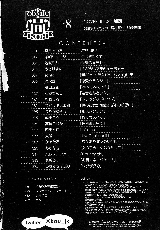 COMIC KOH Vol. 8 433