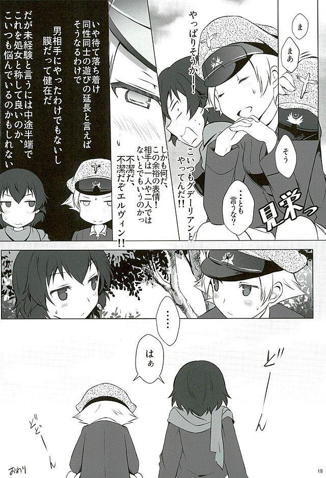 Hinataka Asobi 15