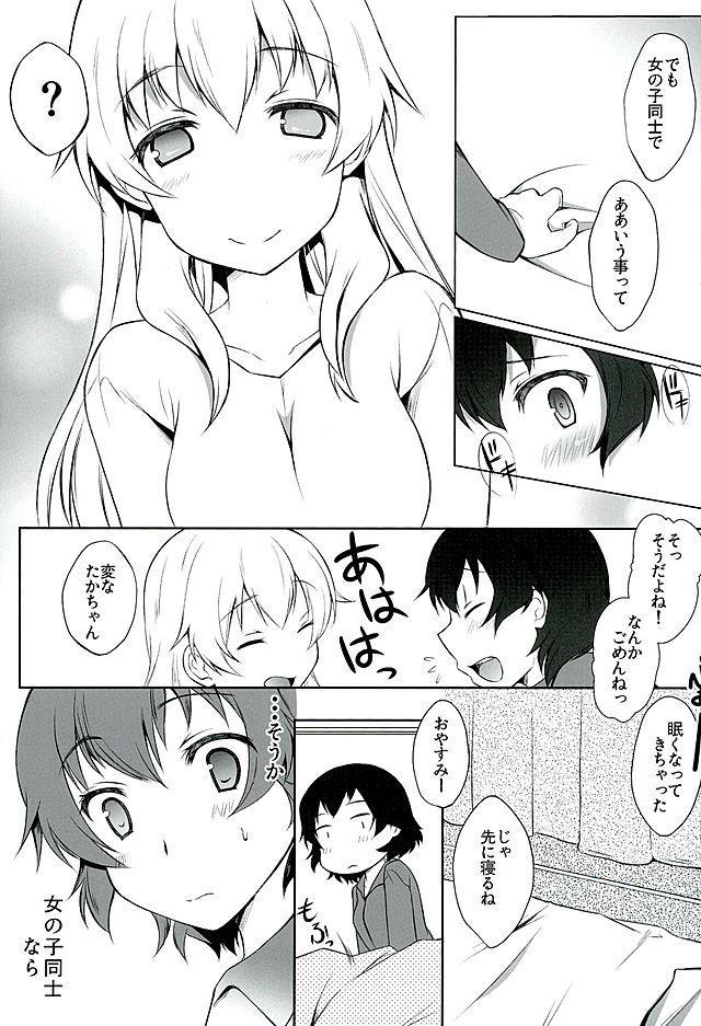 Hinataka Asobi 3