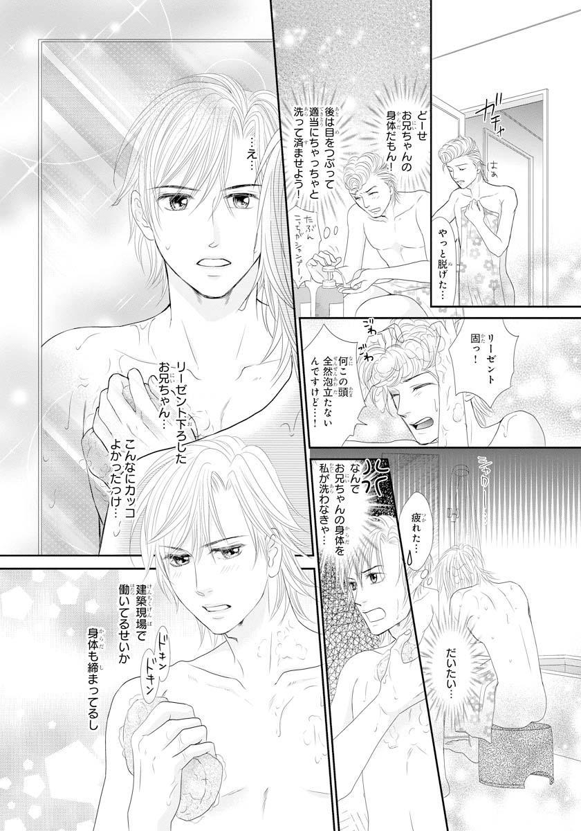 [Natsumi Chiharu] Koukan Kyoudai ~Ani no Karada de Jibun Seme~ SP 1 10