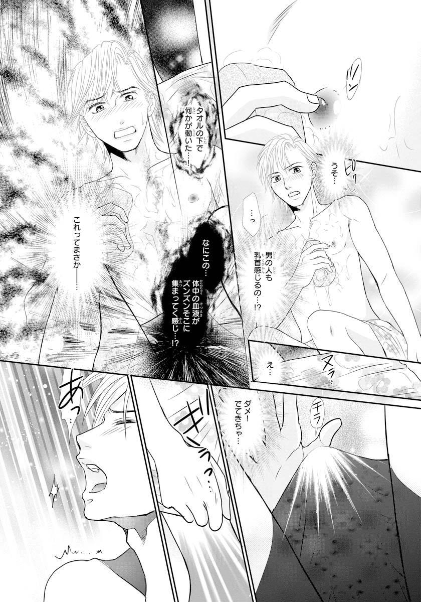 [Natsumi Chiharu] Koukan Kyoudai ~Ani no Karada de Jibun Seme~ SP 1 11