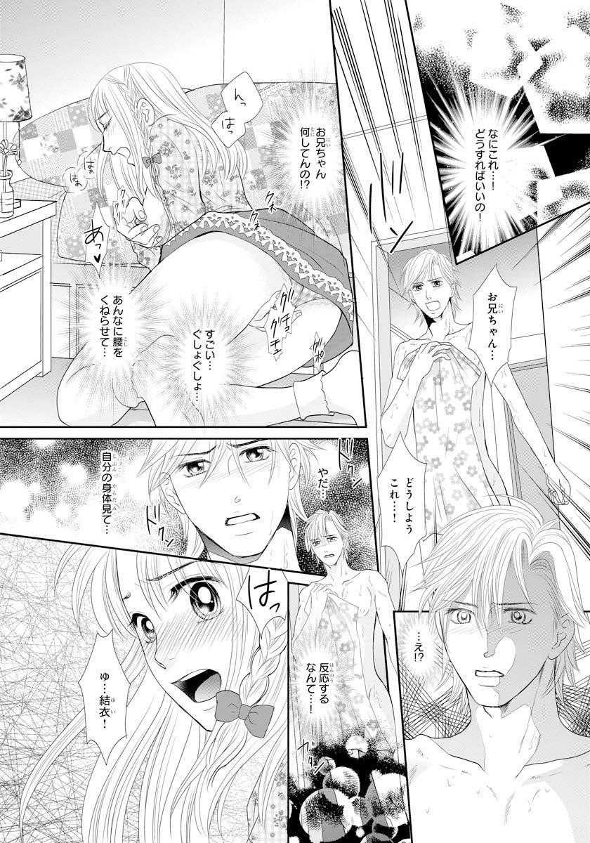 [Natsumi Chiharu] Koukan Kyoudai ~Ani no Karada de Jibun Seme~ SP 1 12
