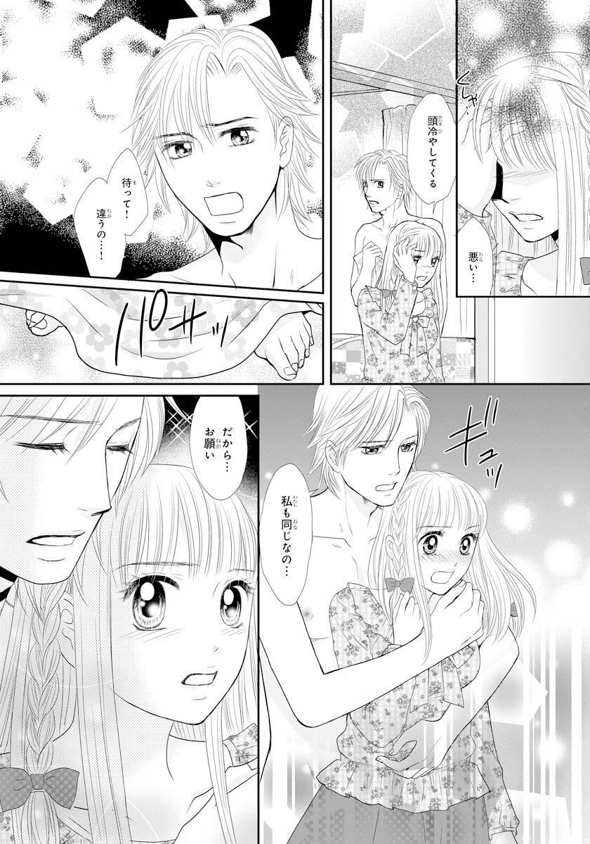 [Natsumi Chiharu] Koukan Kyoudai ~Ani no Karada de Jibun Seme~ SP 1 14