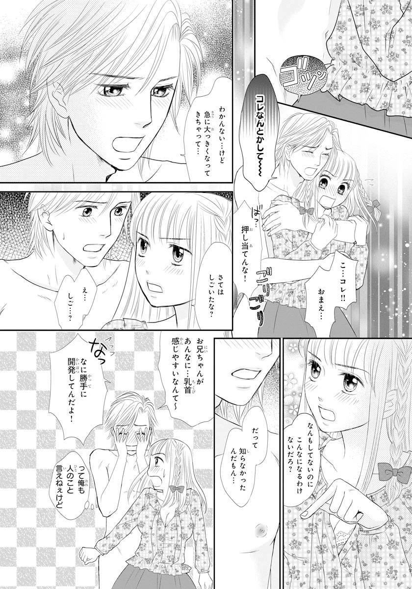 [Natsumi Chiharu] Koukan Kyoudai ~Ani no Karada de Jibun Seme~ SP 1 15