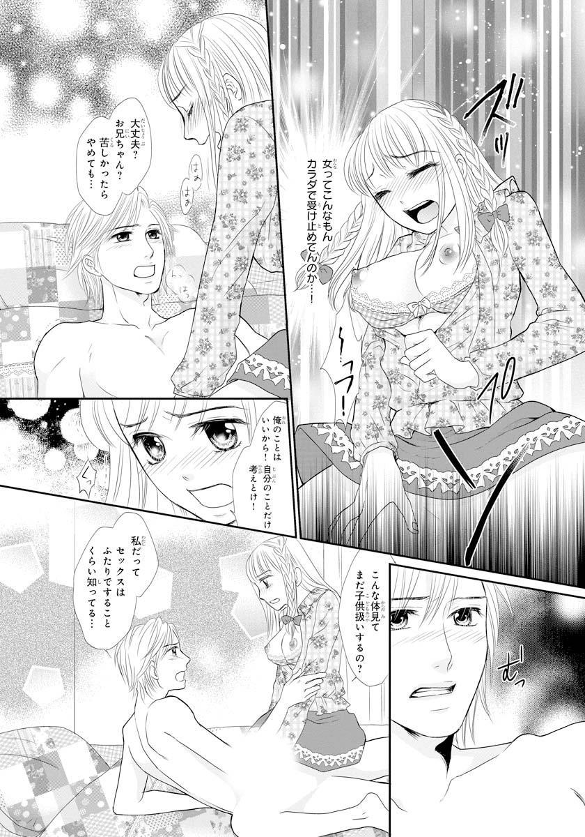 [Natsumi Chiharu] Koukan Kyoudai ~Ani no Karada de Jibun Seme~ SP 1 21