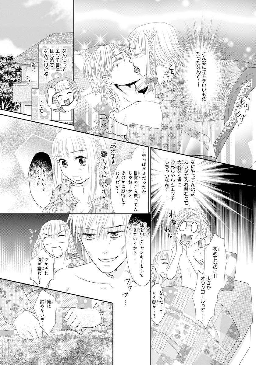[Natsumi Chiharu] Koukan Kyoudai ~Ani no Karada de Jibun Seme~ SP 1 24