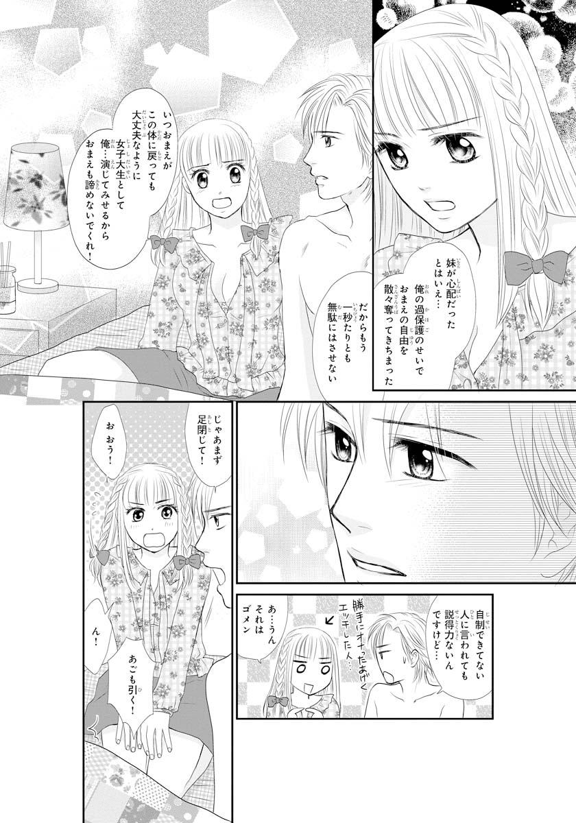 [Natsumi Chiharu] Koukan Kyoudai ~Ani no Karada de Jibun Seme~ SP 1 25