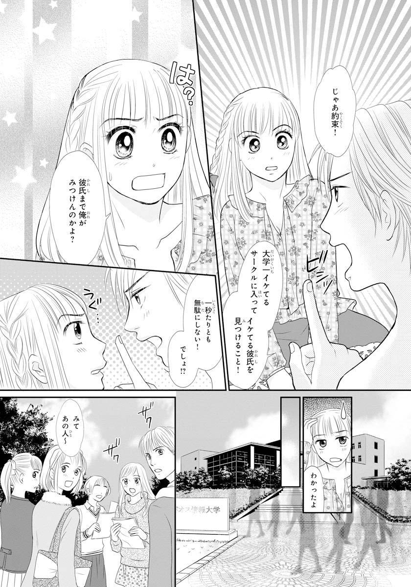 [Natsumi Chiharu] Koukan Kyoudai ~Ani no Karada de Jibun Seme~ SP 1 26