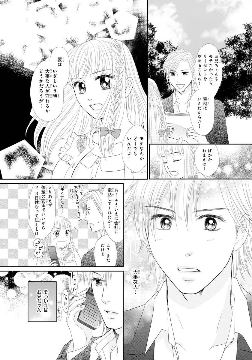 [Natsumi Chiharu] Koukan Kyoudai ~Ani no Karada de Jibun Seme~ SP 1 28