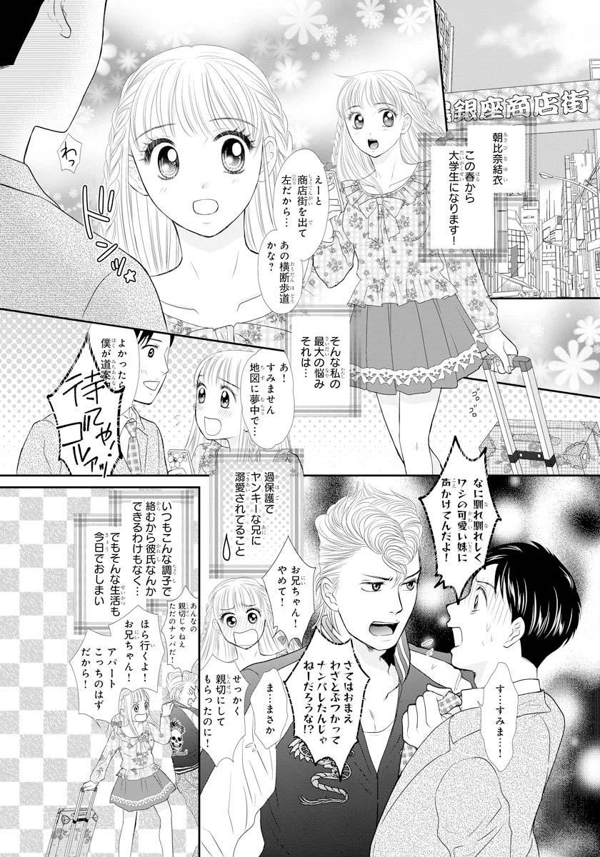 [Natsumi Chiharu] Koukan Kyoudai ~Ani no Karada de Jibun Seme~ SP 1 2