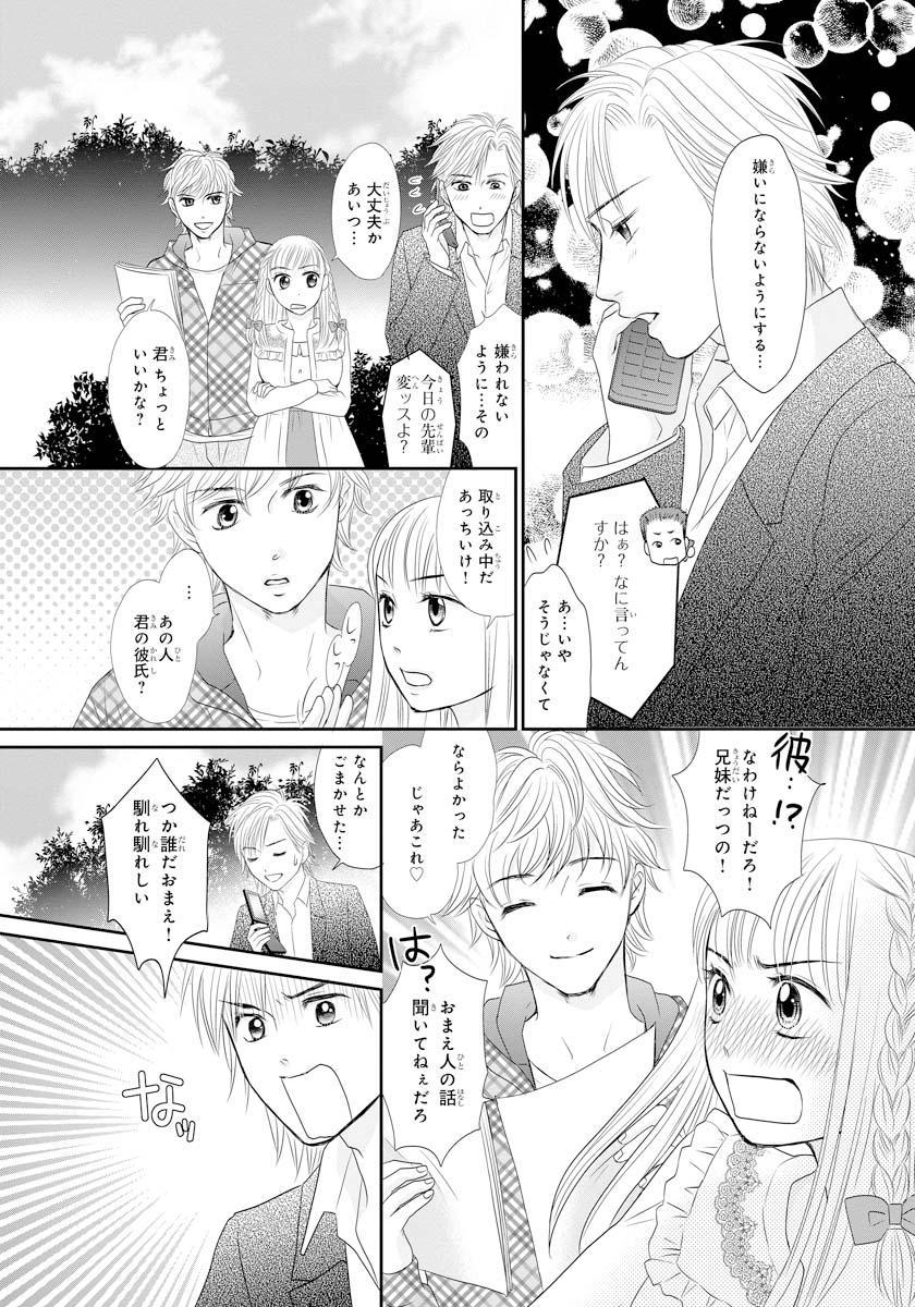 [Natsumi Chiharu] Koukan Kyoudai ~Ani no Karada de Jibun Seme~ SP 1 30