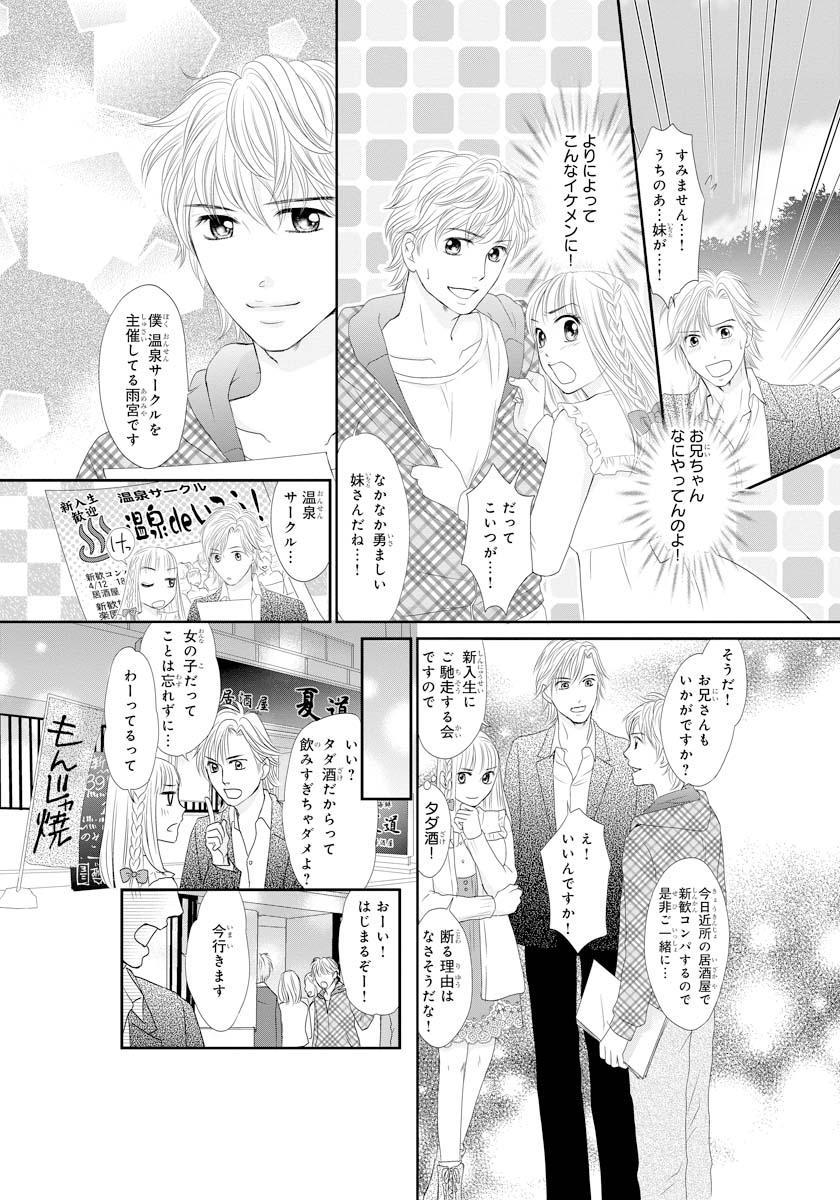 [Natsumi Chiharu] Koukan Kyoudai ~Ani no Karada de Jibun Seme~ SP 1 31