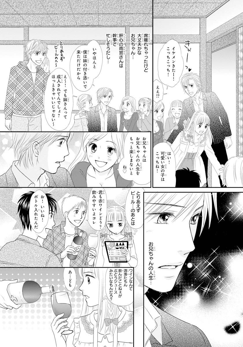 [Natsumi Chiharu] Koukan Kyoudai ~Ani no Karada de Jibun Seme~ SP 1 32