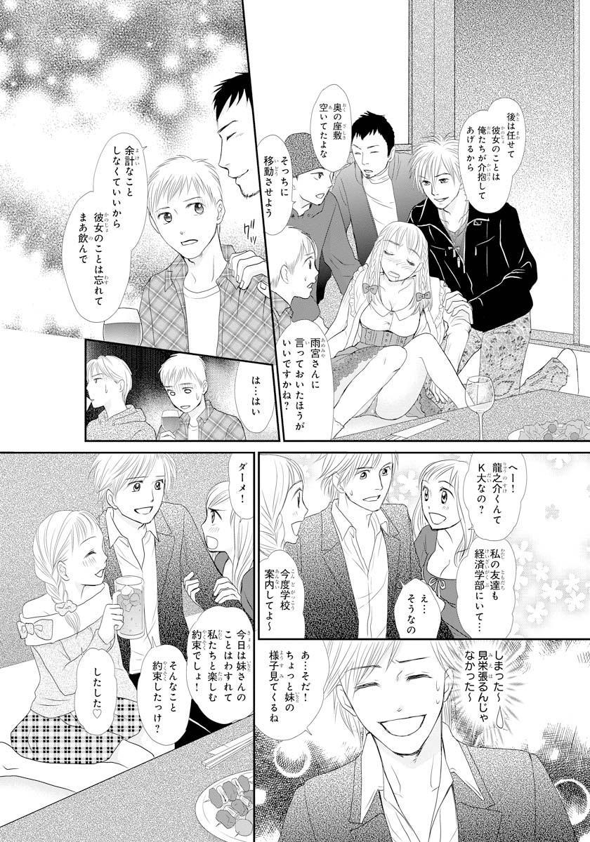 [Natsumi Chiharu] Koukan Kyoudai ~Ani no Karada de Jibun Seme~ SP 1 34