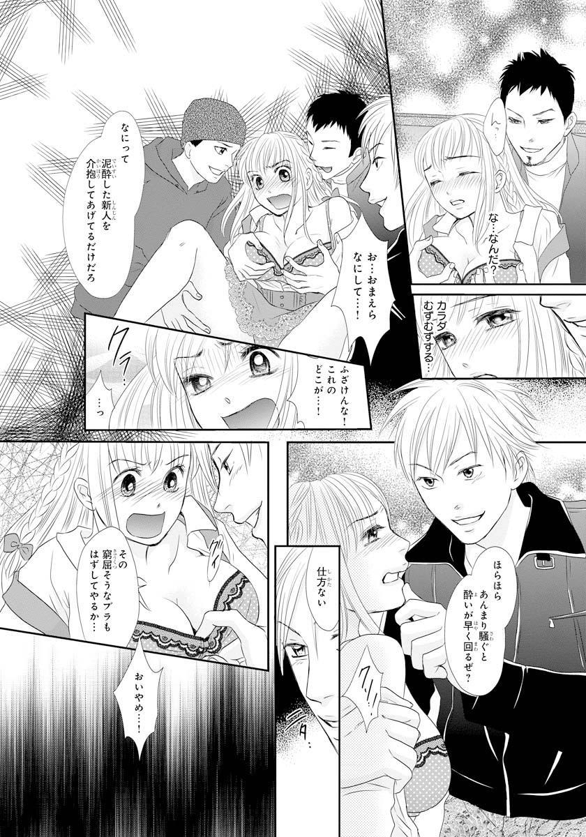 [Natsumi Chiharu] Koukan Kyoudai ~Ani no Karada de Jibun Seme~ SP 1 35
