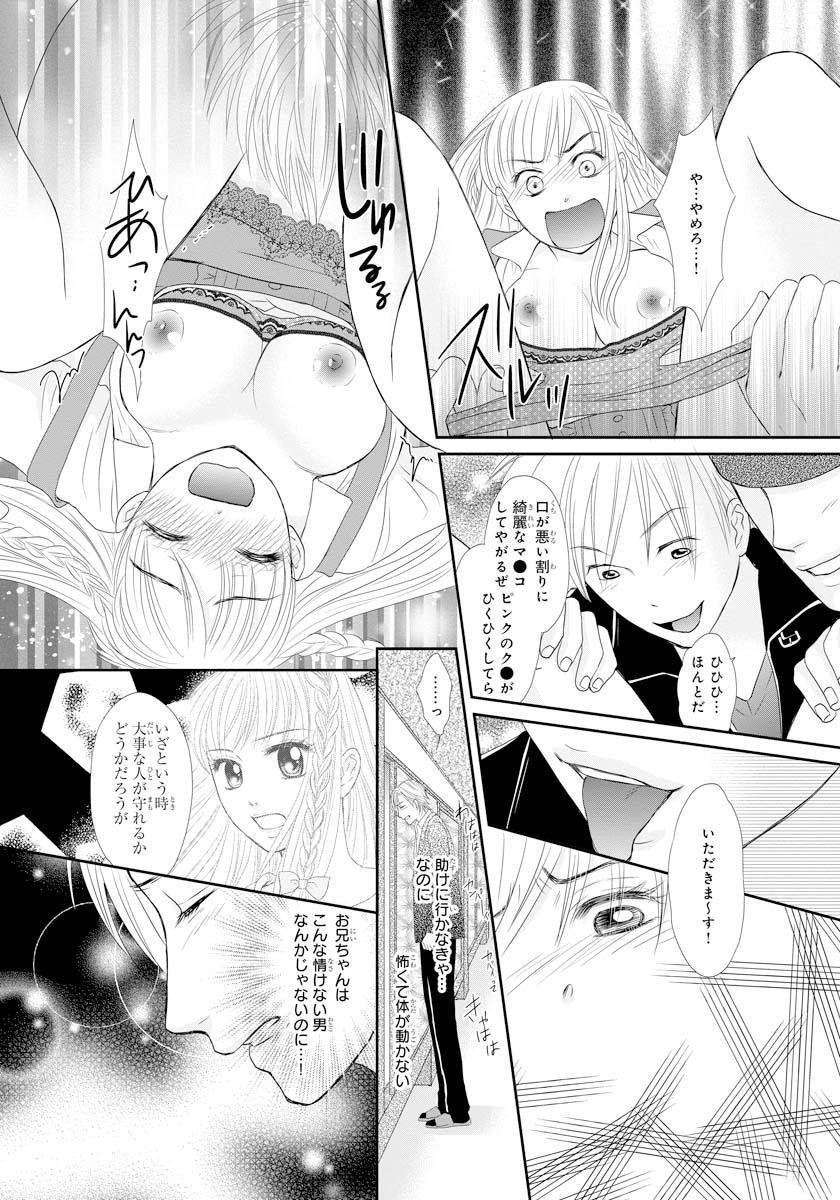 [Natsumi Chiharu] Koukan Kyoudai ~Ani no Karada de Jibun Seme~ SP 1 37
