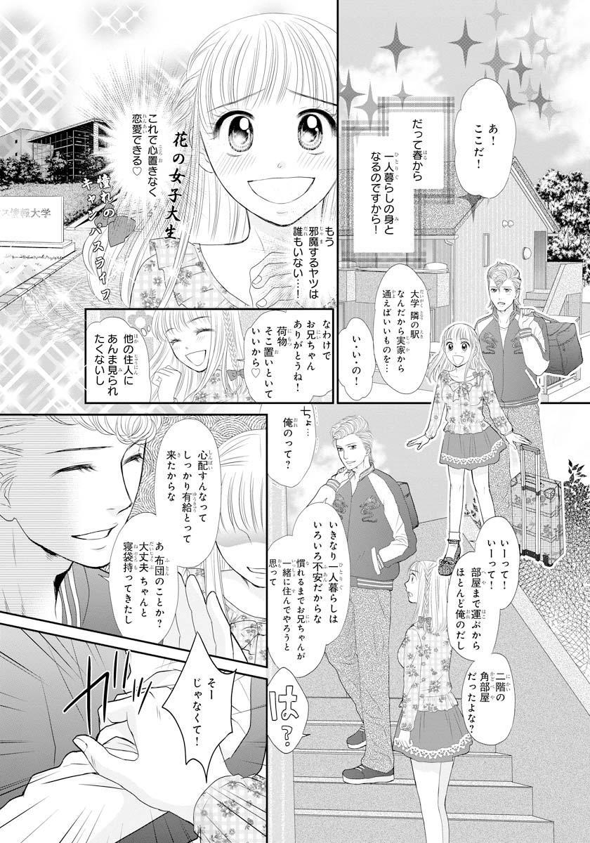 [Natsumi Chiharu] Koukan Kyoudai ~Ani no Karada de Jibun Seme~ SP 1 3